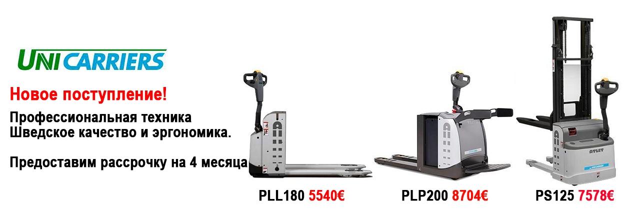 Штабелер купить в Беларуси в рассрочку на 4 месяца PS125 PSP160