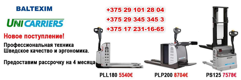 Навесное оборудование для вилочного погрузчика, купить в Минске