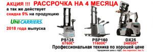 Штабелеры PS125 PSP160 DX25